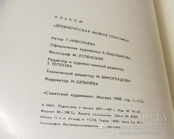 Древнерусская мелкая пластика 11-16 веков, фото №13