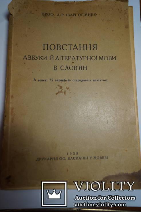 І.Огієнко. Повстання Азбуки  й літературної мови в слов'ян. 1938 р., фото №2