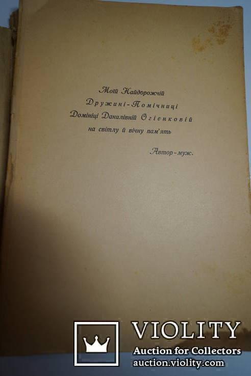 І.Огієнко. Повстання Азбуки  й літературної мови в слов'ян. 1938 р., фото №3