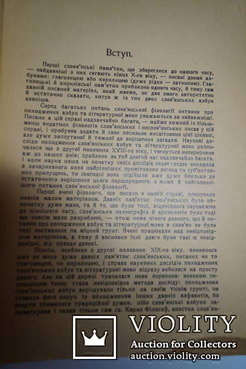І.Огієнко. Повстання Азбуки  й літературної мови в слов'ян. 1938 р., фото №4
