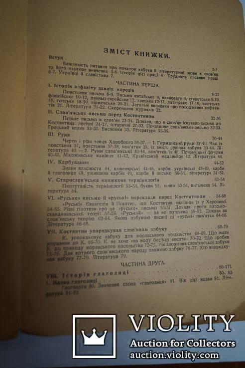 І.Огієнко. Повстання Азбуки  й літературної мови в слов'ян. 1938 р., фото №5