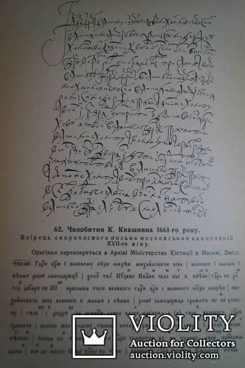І.Огієнко. Повстання Азбуки  й літературної мови в слов'ян. 1938 р., фото №7
