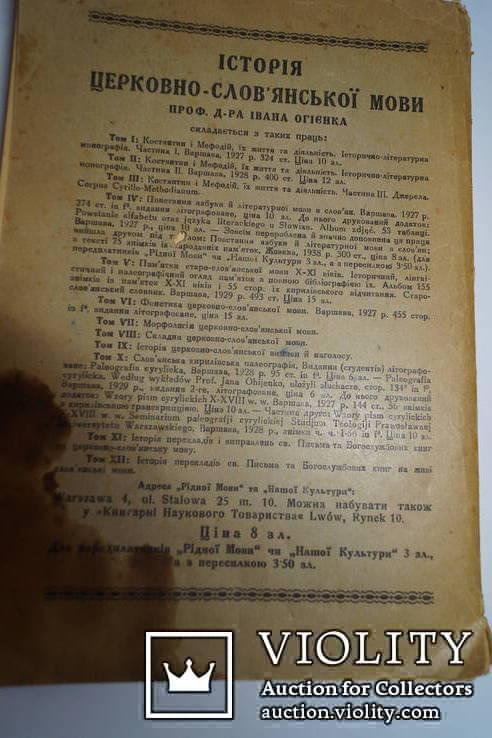 І.Огієнко. Повстання Азбуки  й літературної мови в слов'ян. 1938 р., фото №9