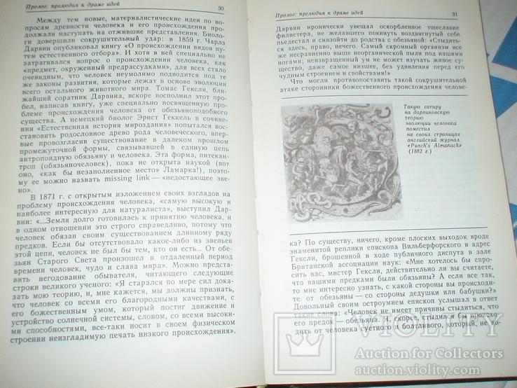 Сад Едема (пошуки предка людини) Москва 1980р., фото №6