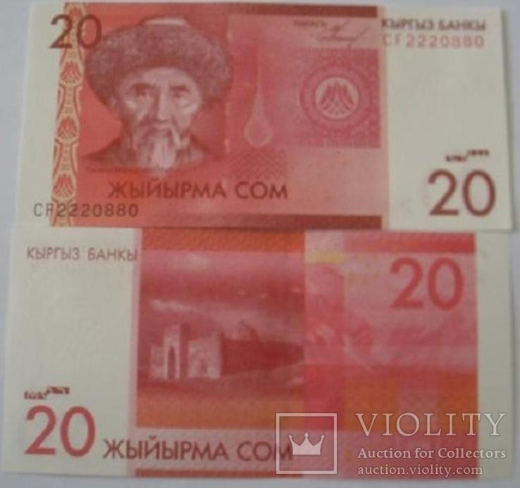 Kyrgyzstan Киргизия - 20 Som 2009 UNC JavirNV