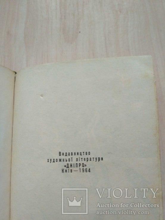 """О. Бердник """"Діти безмежжя"""" 1964р., фото №3"""