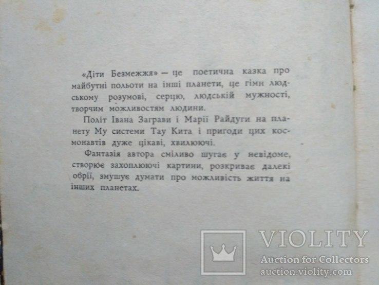 """О. Бердник """"Діти безмежжя"""" 1964р., фото №5"""