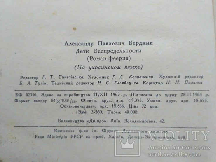 """О. Бердник """"Діти безмежжя"""" 1964р., фото №7"""