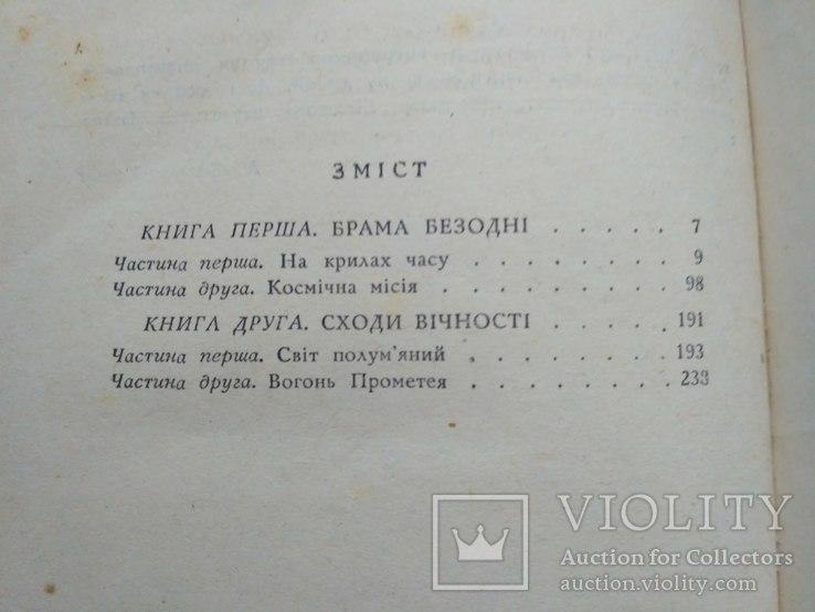 """О. Бердник """"Діти безмежжя"""" 1964р., фото №8"""