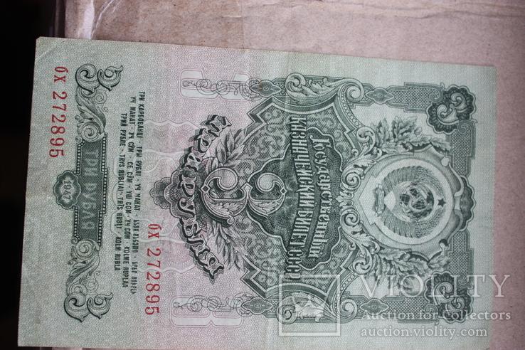 Три рубля 1947.
