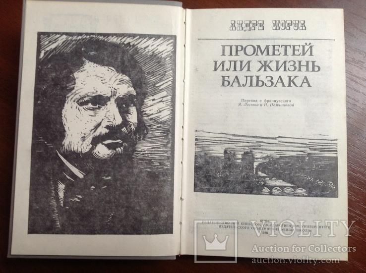 Прометей или жизнь Бальзака, фото №3