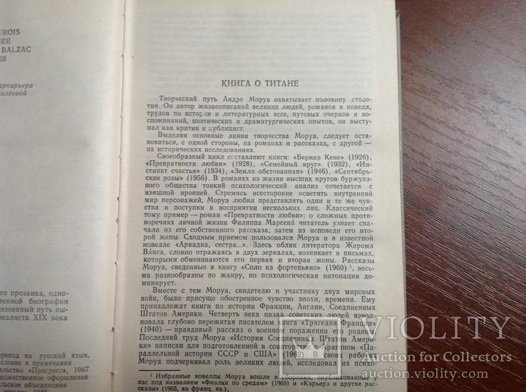 Прометей или жизнь Бальзака, фото №5