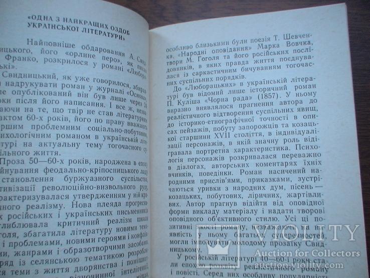 """Жук """"Анатолій Свидницький"""" (літературний портрет) 1987р., фото №4"""