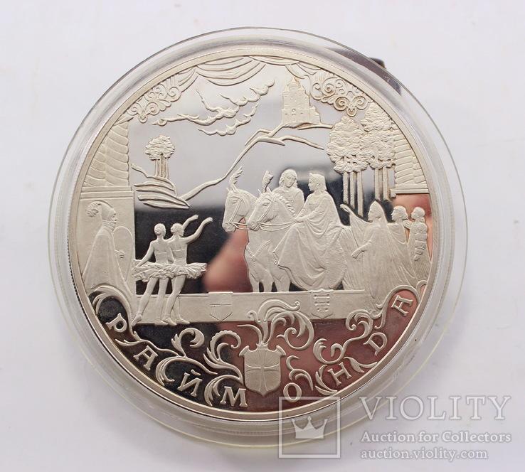 100 рублей 1999 Раймонда 1кг серебра  Тираж 1000шт