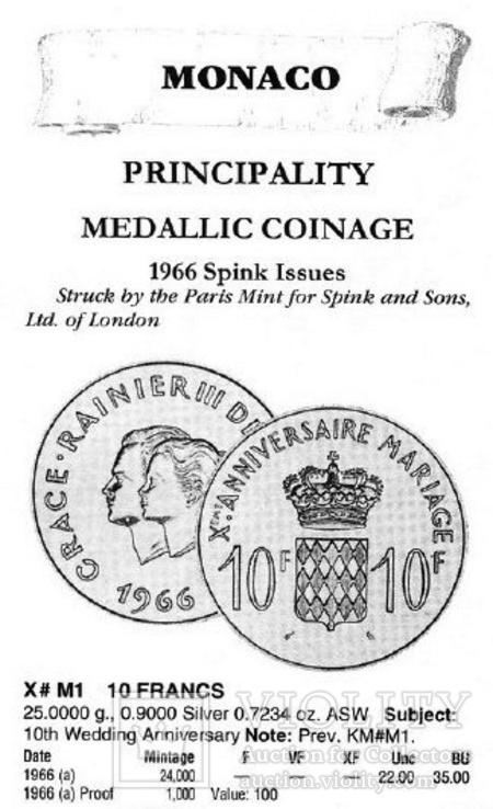 Монако 10 франков 1966 10-летие свадьбы князя Ренье и Грейс Келли, фото №4