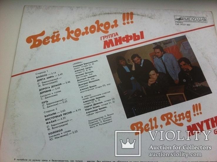 Мифы – Бей, Колокол!!! 1990( Classic Rock) ЕХ+/VG+, фото №4