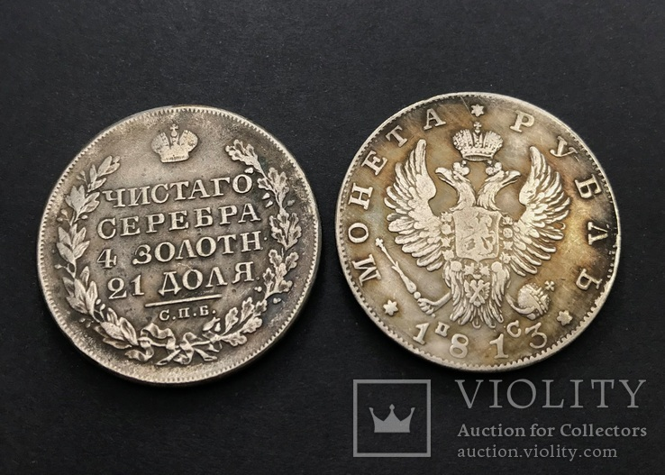 (255) 1 рубль 1813 г. Монета Рубль Александр І (копия)