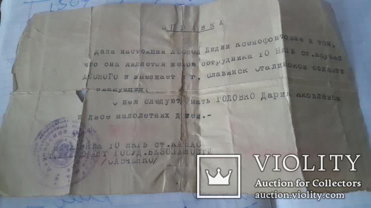 Справка выданная НКГБ, фото №2