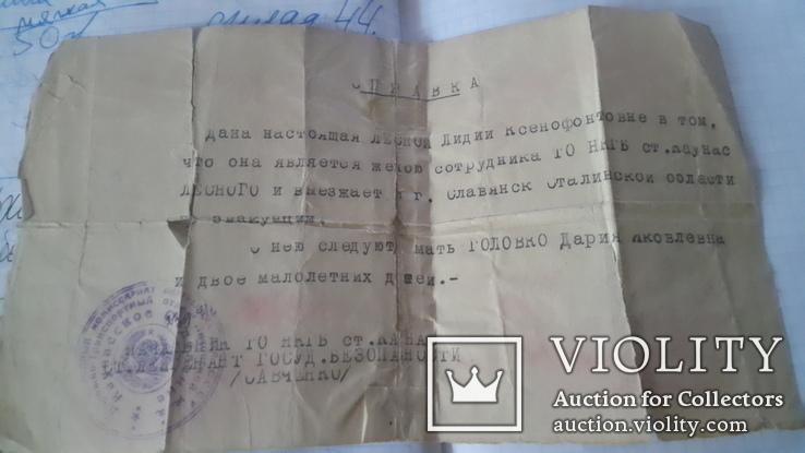 Справка выданная НКГБ, фото №3