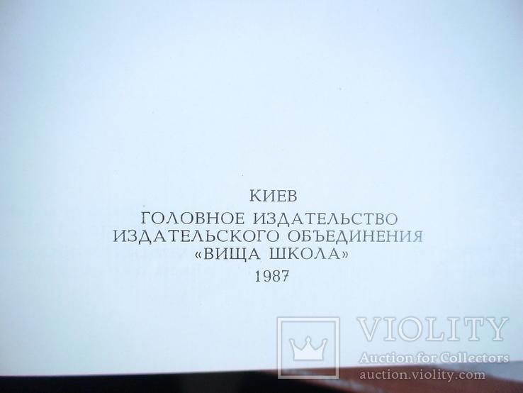 КУлинария (справочное пособие) 1987р., фото №3