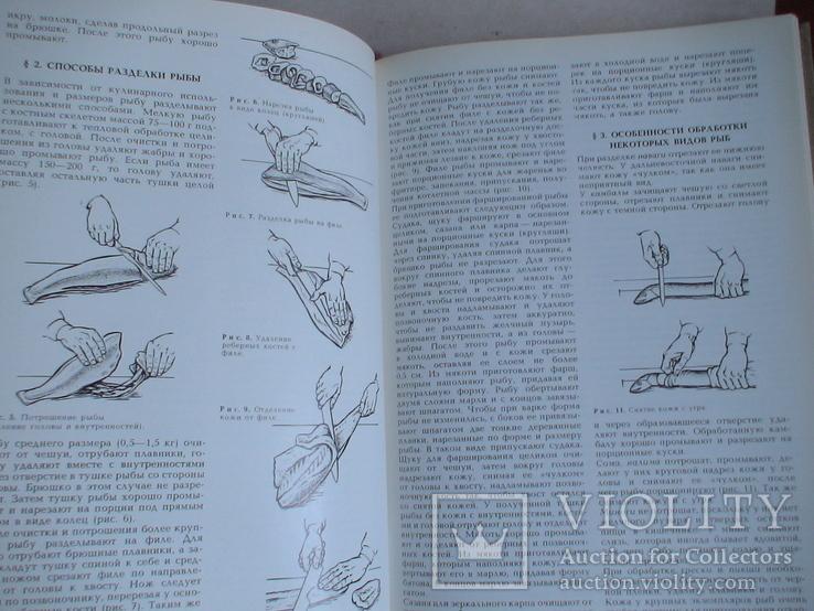 КУлинария (справочное пособие) 1987р., фото №6
