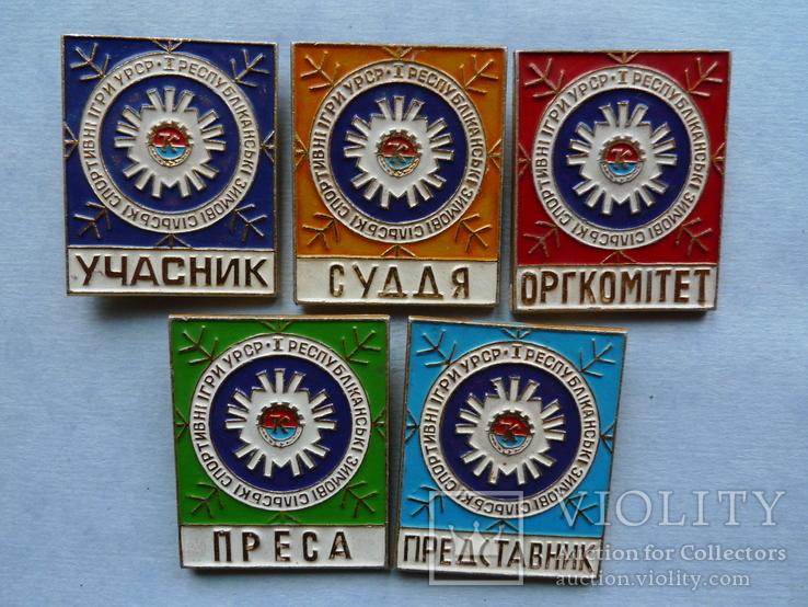 Перші республіканські зимові сільські спортивні ігри УРСР, фото №2