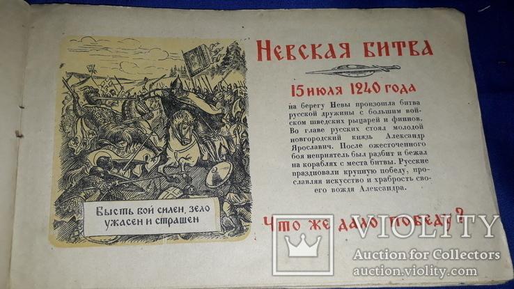 1943 Александр Невский - Искусство воевать