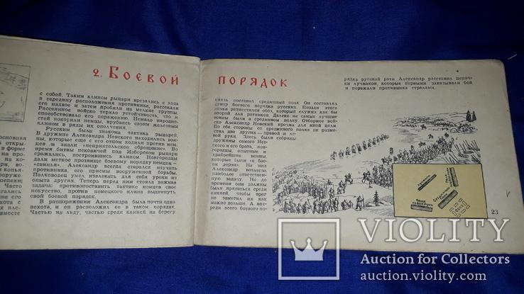 1943 Александр Невский - Искусство воевать, фото №3
