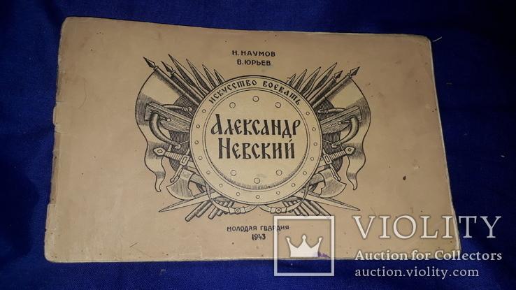 1943 Александр Невский - Искусство воевать, фото №5