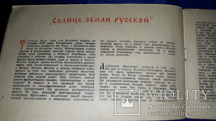 1943 Александр Невский - Искусство воевать, фото №6