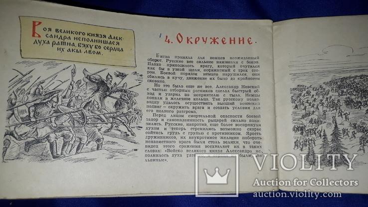 1943 Александр Невский - Искусство воевать, фото №8