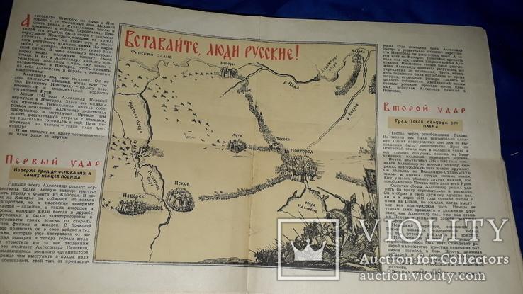1943 Александр Невский - Искусство воевать, фото №9