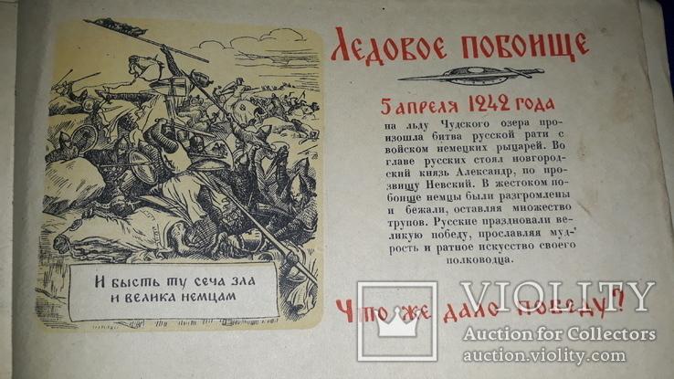 1943 Александр Невский - Искусство воевать, фото №10