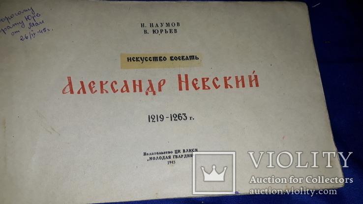 1943 Александр Невский - Искусство воевать, фото №11