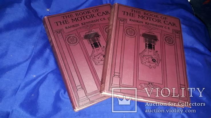 1900 Авто и мото моторы. Подарочное издание в 2 томах 26х20 см.