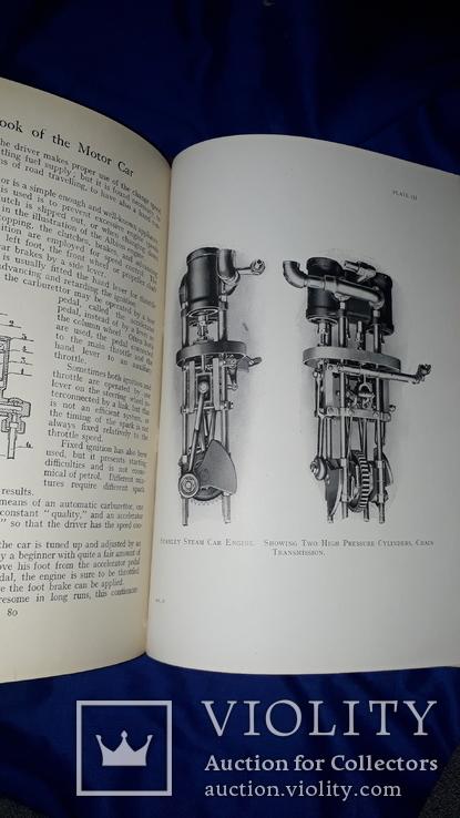 1900 Авто и мото моторы. Подарочное издание в 2 томах 26х20 см., фото №3