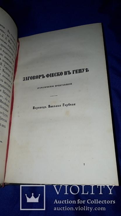 1859 Шиллер - Заговор Фиеско в Генуе, Мария Стюарт