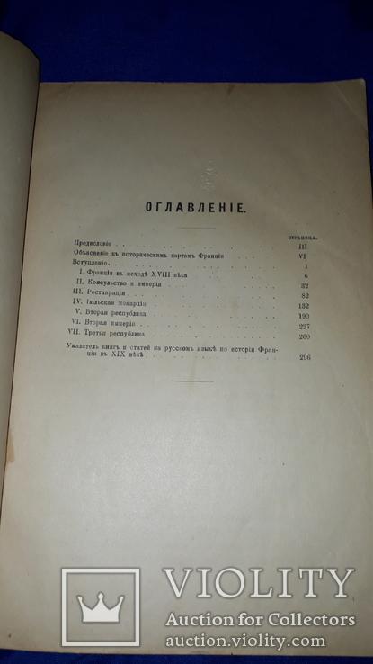 1902 Политическая история Франции в 19 веке, фото №5