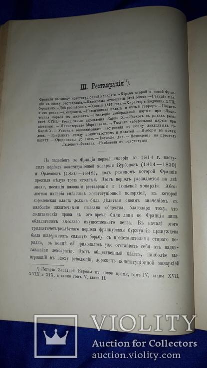 1902 Политическая история Франции в 19 веке, фото №6