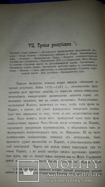 1902 Политическая история Франции в 19 веке, фото №10