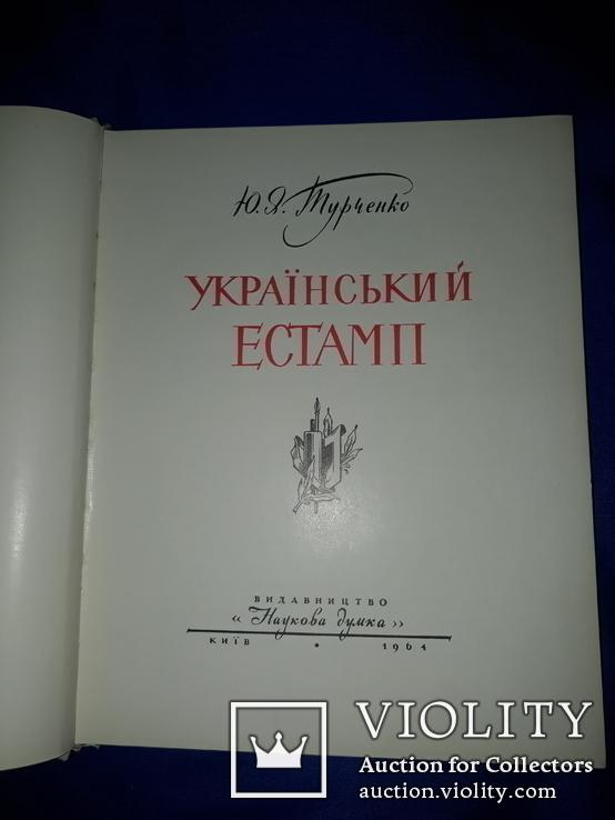 1964 Український Естамп - 2550 экз.