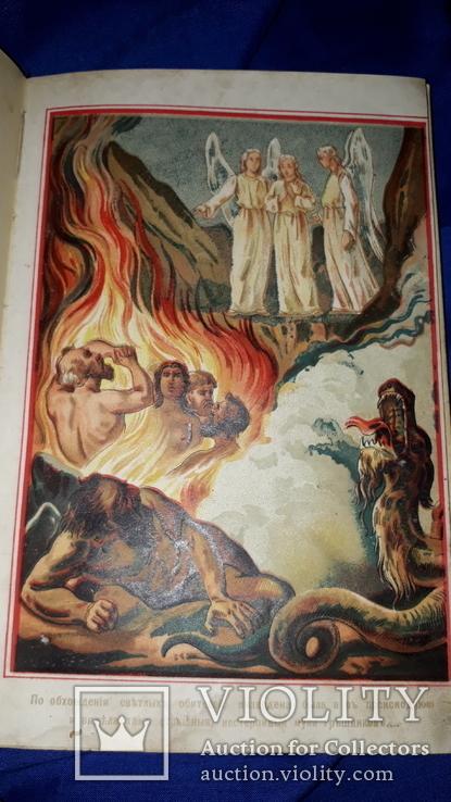 1892 Страшный суд и мучение грешников
