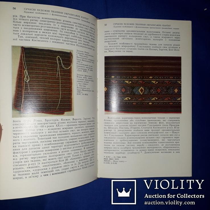 1988 Тканини Українських Карпат 3450 экз., фото №4