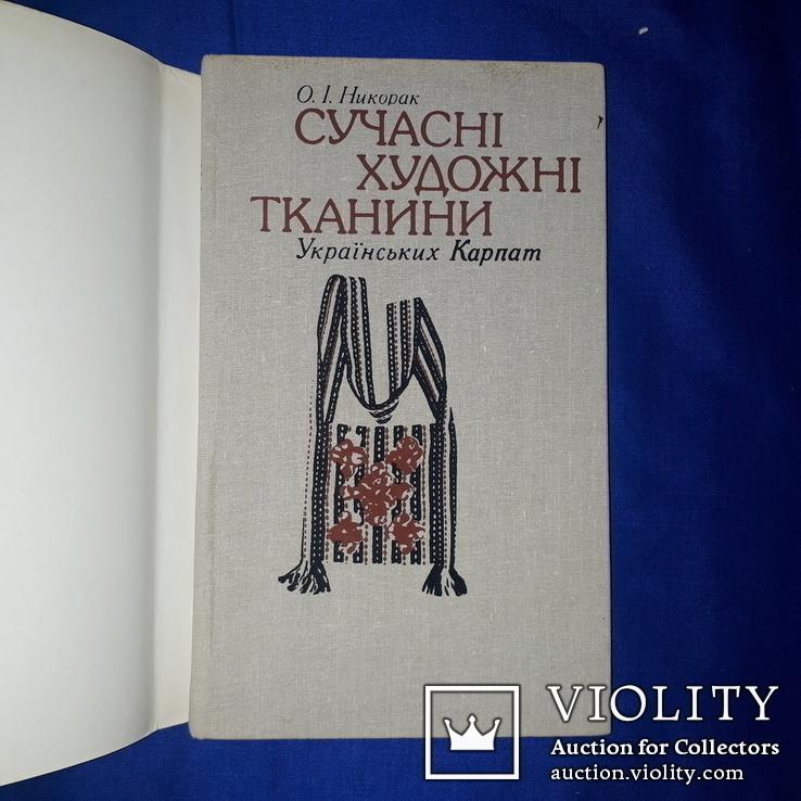 1988 Тканини Українських Карпат 3450 экз., фото №6