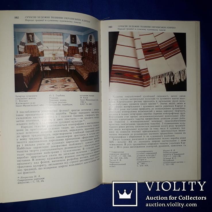 1988 Тканини Українських Карпат 3450 экз., фото №7