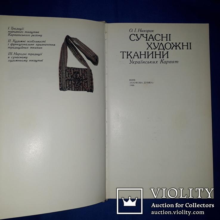 1988 Тканини Українських Карпат 3450 экз., фото №8
