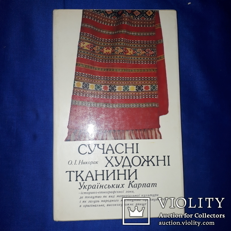 1988 Тканини Українських Карпат 3450 экз., фото №9