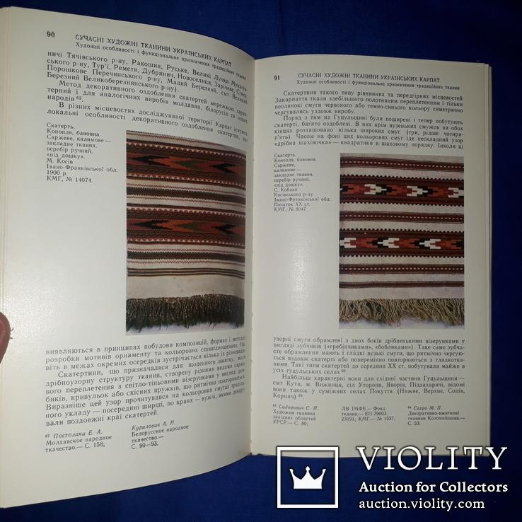 1988 Тканини Українських Карпат 3450 экз., фото №12