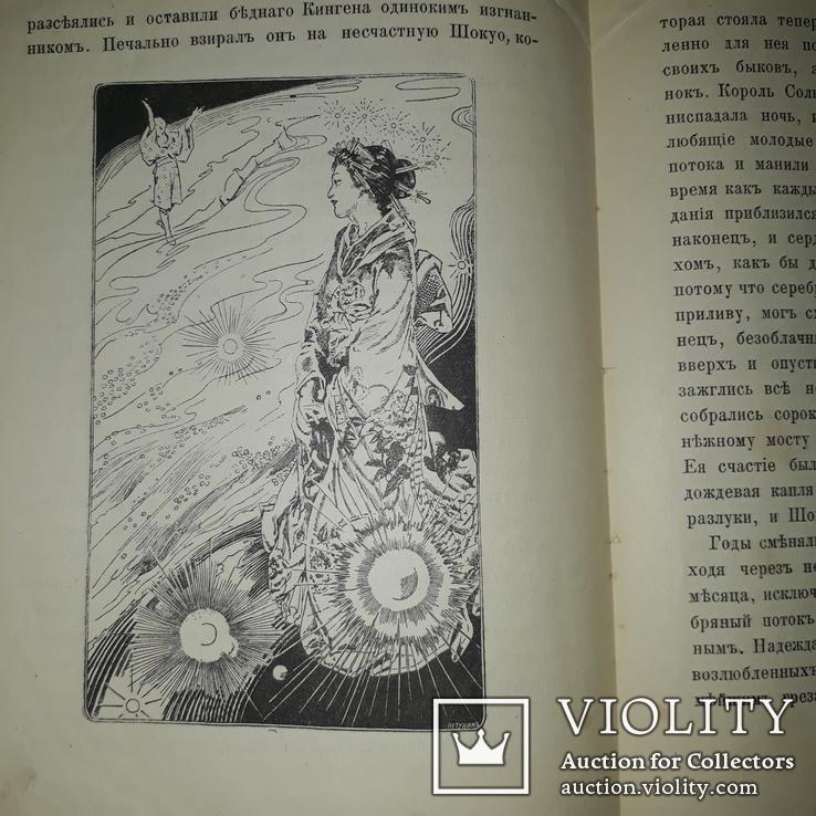 1901 Японские легенды, фото №3
