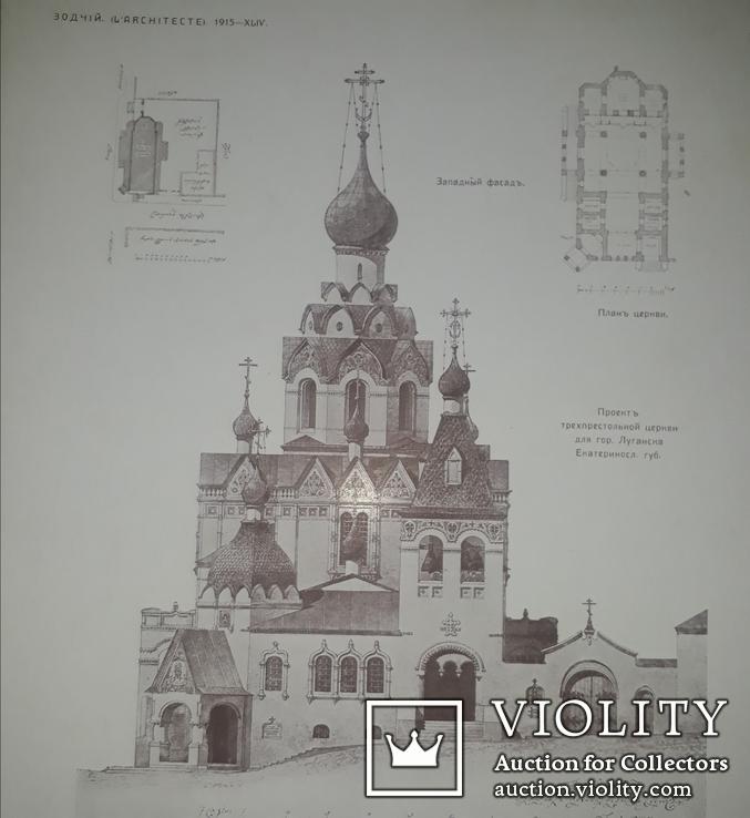 1915 Зодчий Архитектурные формы 36х28 - 52 таблицы
